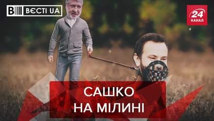 """Вєсті.UA: Альтернативний заробіток Дубінського. """"Слуги"""" знайшли нового прем'єра"""