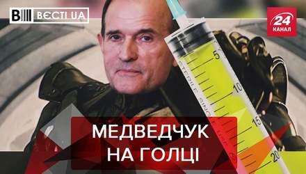 Вєсті.UA: Медведчук уколів не боїться. На кого Кернес залишив Добкіна
