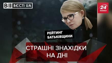 Вєсті.UA: Тимошенко провела антиополонкову агітацію
