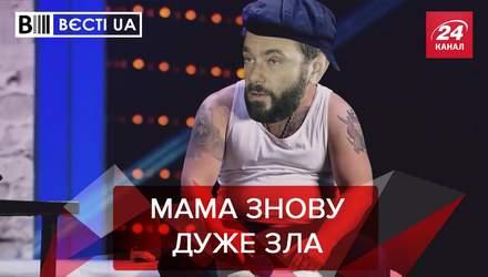 Вєсті.UA: Мама Дубінського розізлилась на синочка