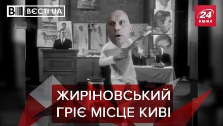 Вєсті.UA: Жиріновський оцінив свої шанси стати президентом України