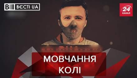 """Вєсті.UA: В """"Слузі народу"""" оцінили мовчання Тищенко"""