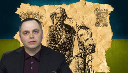 Взялись за XXI століття: як Портнов спробував переписати історію Україну