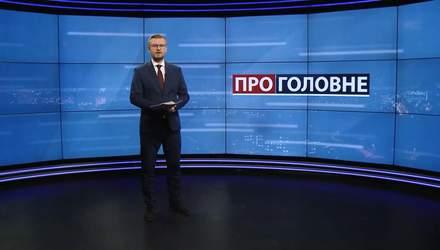 Про головне: Перші поставки вакцини для українців. Нова заява Кравчука