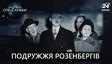 Шпигунська драма: за що стратили подружжя Розенбергів