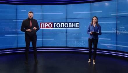Про головне: Вовка доправлять до суду. Канали Медведчука закрили через санкції