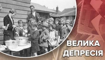 Великая депрессия: кто больше всего пострадал от разрушительного кризиса в мире
