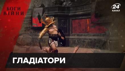 Могутні воїни чи суперзірки Римської імперії: правда та вигадки про гладіаторів