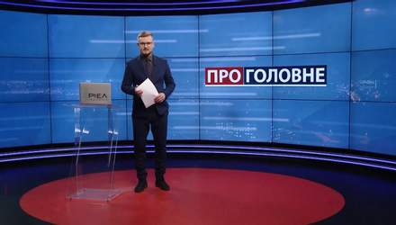 Про головне: Зеленський відвідав Донбас. Вірастюк балотується в нардепи