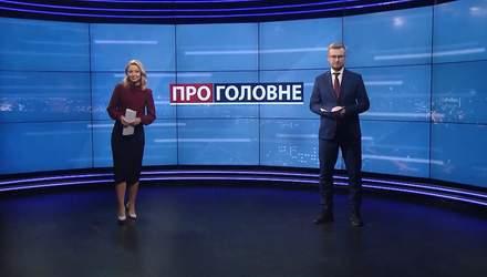 Про головне: Загострення ситуації на Донбасі. Майбутнє ОПЗЖ після блокування каналів