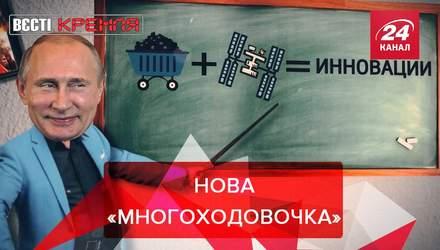 Вєсті Кремля: Росія відправить в космос 300 грамів вугілля