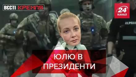 Вєсті Кремля. Слівкі: Навальній хочуть заборонити балотуватися в президенти
