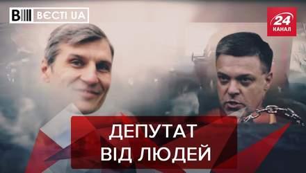 """Вєсті.UA: """"Свобода"""" боротиметься з інопланетянами"""
