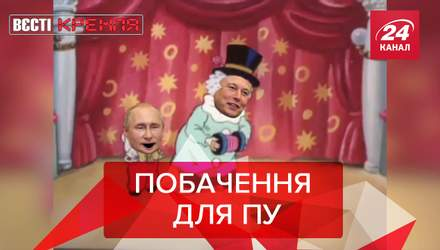 Вєсті Кремля: Ілон Маск покликав Путіна в Clubhouse