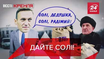 Вєсті Кремля: Навальному у СІЗО не дають солі