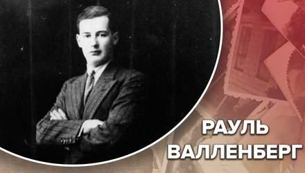 Врятував десятки тисяч євреїв: як Радянський Союз приховував відомості про Рауля Валленберга