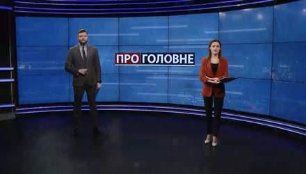 Про головне: Новий суддя КСУ. Україна поминає Героїв Небесної Сотні