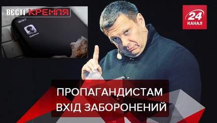 Вєсті Кремля. Слівкі: Clubhouse проти пропагандиста Соловйова