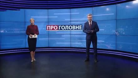 Про головне: Загострення ситуації на Донбасі. Мутація COVID-19 на Закарпатті