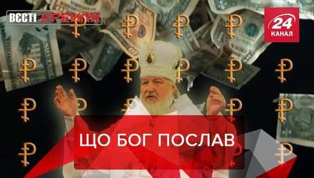 Вєсті Кремля: В патріарха Кирила – нескромний палац