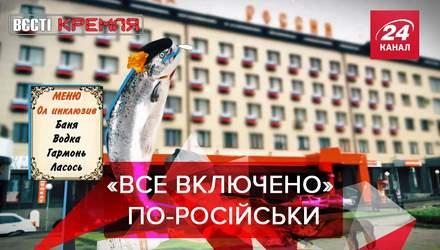 Вєсті Кремля: Росія взялася за власний туризм