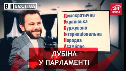 Вести.UA: Новое межфракционное объединение Дубинского в Раде