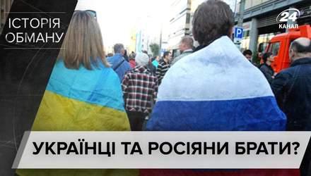 """Українці та росіяни – не брати: вчені спростовують найпоширеніші вигадки про """"один народ"""""""