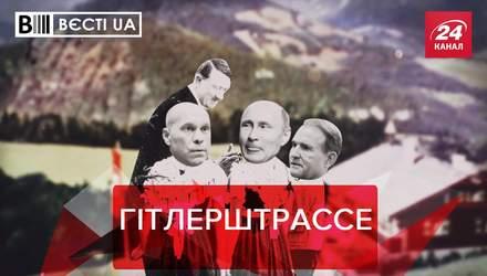 Вести.UA: Кива заговорил об улице имени Гитлера