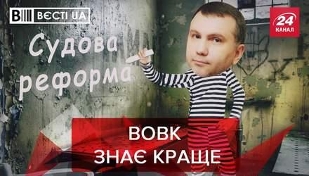 Вести.UA: Вовк предложил свою судебную реформу