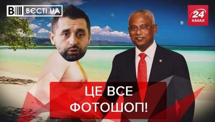 """Вести.UA. Жир: """"Слуга народа"""" Арахамия отрывался на Мальдивах"""
