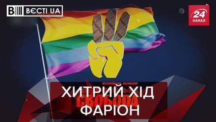 """Вести.UA: На Франковщине появилось новое политобразование """"Европейская свобода"""""""
