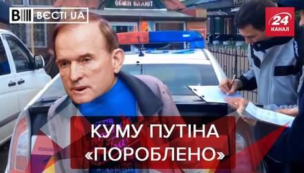 Вести.UA: Медведчук проиграл суд по книге о Стусе
