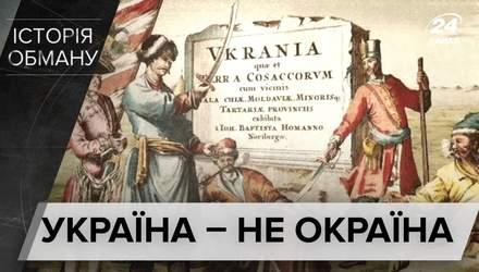 Україна – це не забите прикордоння: історики розвінчали міф про окраїну Російської імперії