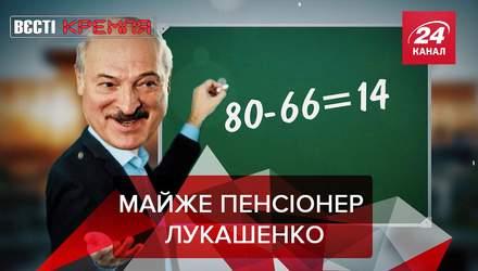 Вести Кремля: Когда Лукашенко уйдет на пенсию