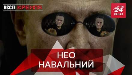 Вести Кремля: Навальный попал в матрицу