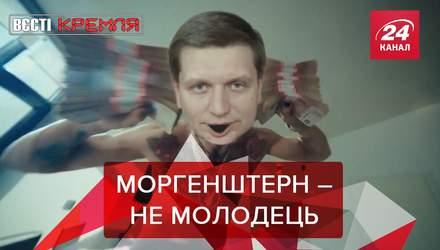 Вести Кремля: Моргенштерну запретили петь песню о Путине