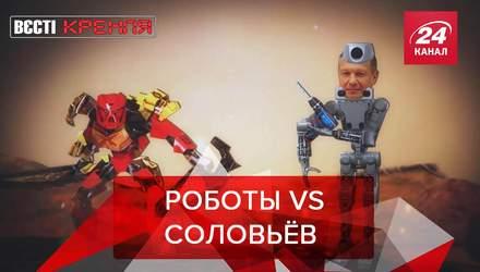Вести Кремля. Сливки: Роботы митинговали против пропагандиста Соловьёва