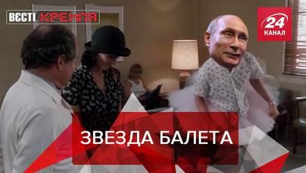 """Вести Кремля. Сливки: Путин поддержит постановку """"Идиота"""""""