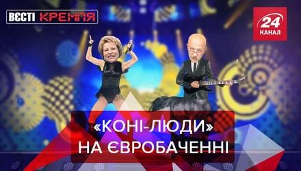 Вести Кремля: Депутаты России раскритиковали песню для Евровидения