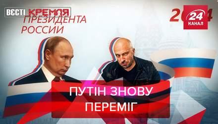 Вести Кремля: Владимира Путина признали самым красивым мужчиной