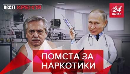 Вести Кремля: Путин решил отомстить президенту Аргентины