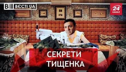Вєсті.UA: В Офісі Президента захистили Тищенка
