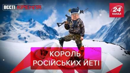 Вєсті Кремля: Політик з Росії наказував одягатися в костюми снігових людей