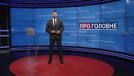 О главном: разговор Байдена и Путина. Ликвидация ОАСКа