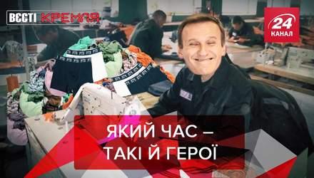 Вєсті Кремля: Олексій Навальний – герой нашого часу