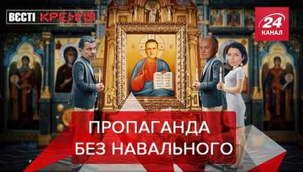 Вєсті Кремля: Соратники Навального назвали зарплати пропагандистів Росії