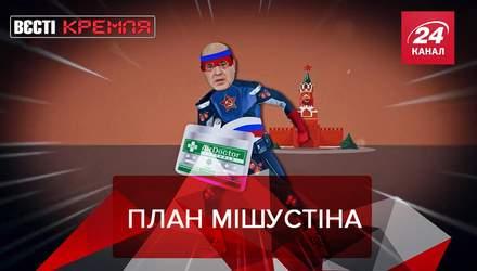 """Вєсті Кремля: Росія заявила про """"потужний санітарний щит"""""""