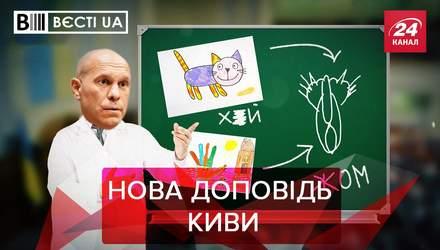 Вєсті.UA: Кива запропонував нові теми для дисертацій