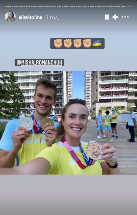 Еліна Світоліна і Михайло Романчук