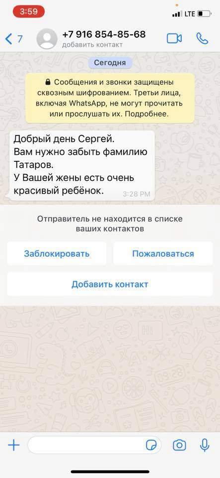 Лещенко отримує погрози через Татарова